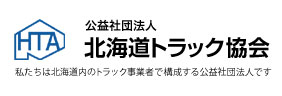北海道トラック協会
